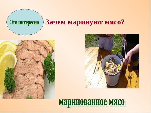 Зачем маринуют мясо?