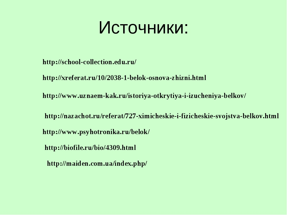 Источники: http://school-collection.edu.ru/ http://xreferat.ru/10/2038-1-belo...