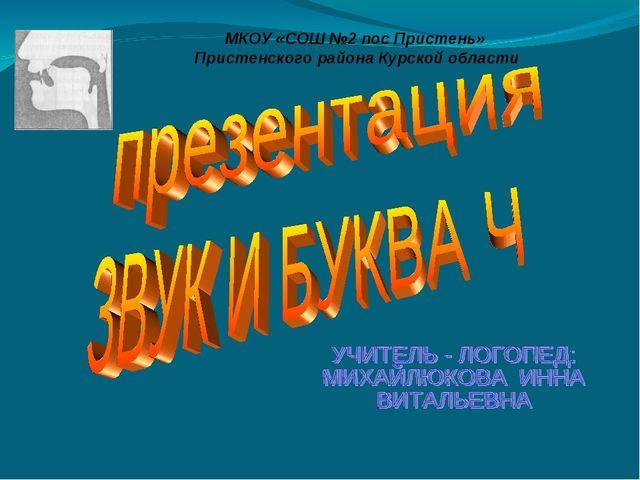 МКОУ «СОШ №2 пос Пристень» Пристенского района Курской области