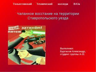 Чапанное восстание на территории Ставропольского уезда Тольяттинский Техничес