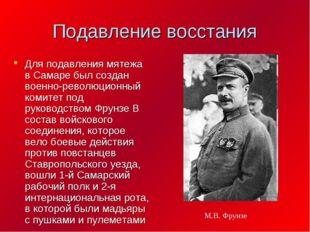Подавление восстания Для подавления мятежа в Самаре был создан военно-революц