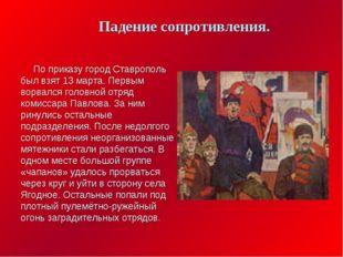 По приказу город Ставрополь был взят 13 марта. Первым ворвался головной отря