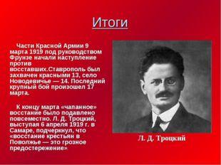 Итоги Части Красной Армии 9 марта 1919 под руководством Фрунзе начали наступл
