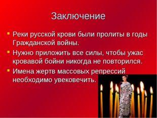 Заключение Реки русской крови были пролиты в годы Гражданской войны. Нужно пр