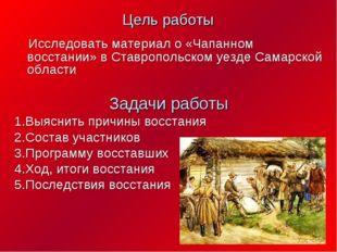Цель работы Исследовать материал о «Чапанном восстании» в Ставропольском уезд