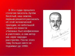 В 30-х годах прошлого столетия писатель Артём Весёлый, наш земляк, первым ре