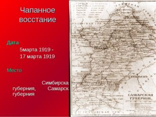 Чапанное восстание Дата 5марта 1919 - 17 марта 1919 Место Симбирская губерния