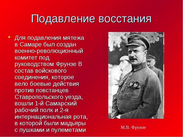 Подавление восстания Для подавления мятежа в Самаре был создан военно-революц...