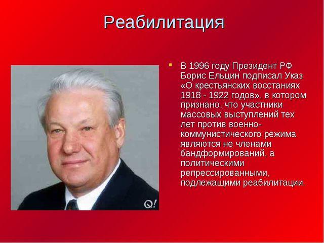 Реабилитация В 1996 году Президент РФ Борис Ельцин подписал Указ «О крестьян...
