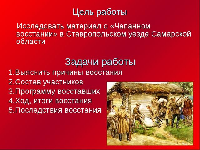 Цель работы Исследовать материал о «Чапанном восстании» в Ставропольском уезд...