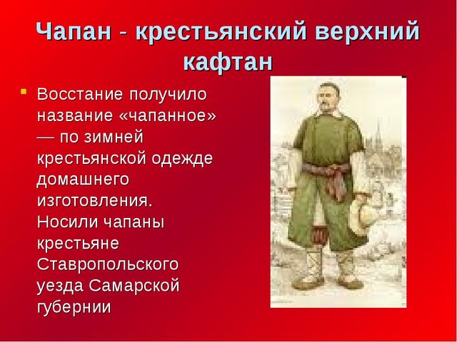 Чапан - крестьянский верхний кафтан Восстание получило название «чапанное» —...