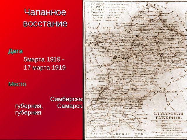 Чапанное восстание Дата 5марта 1919 - 17 марта 1919 Место Симбирская губерния...