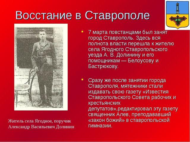 Восстание в Ставрополе 7 марта повстанцами был занят город Ставрополь. Здесь...