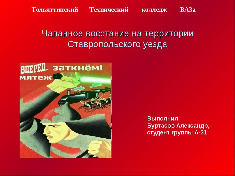 Чапанное восстание на территории Ставропольского уезда Тольяттинский Техничес...