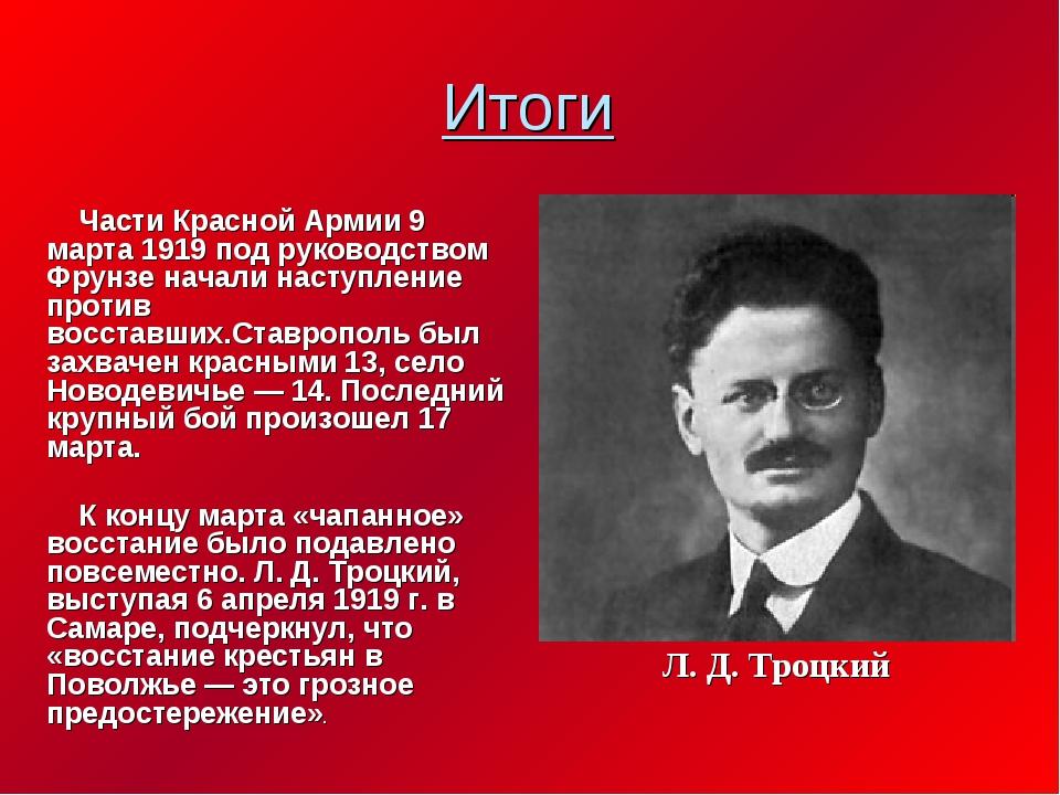 Итоги Части Красной Армии 9 марта 1919 под руководством Фрунзе начали наступл...