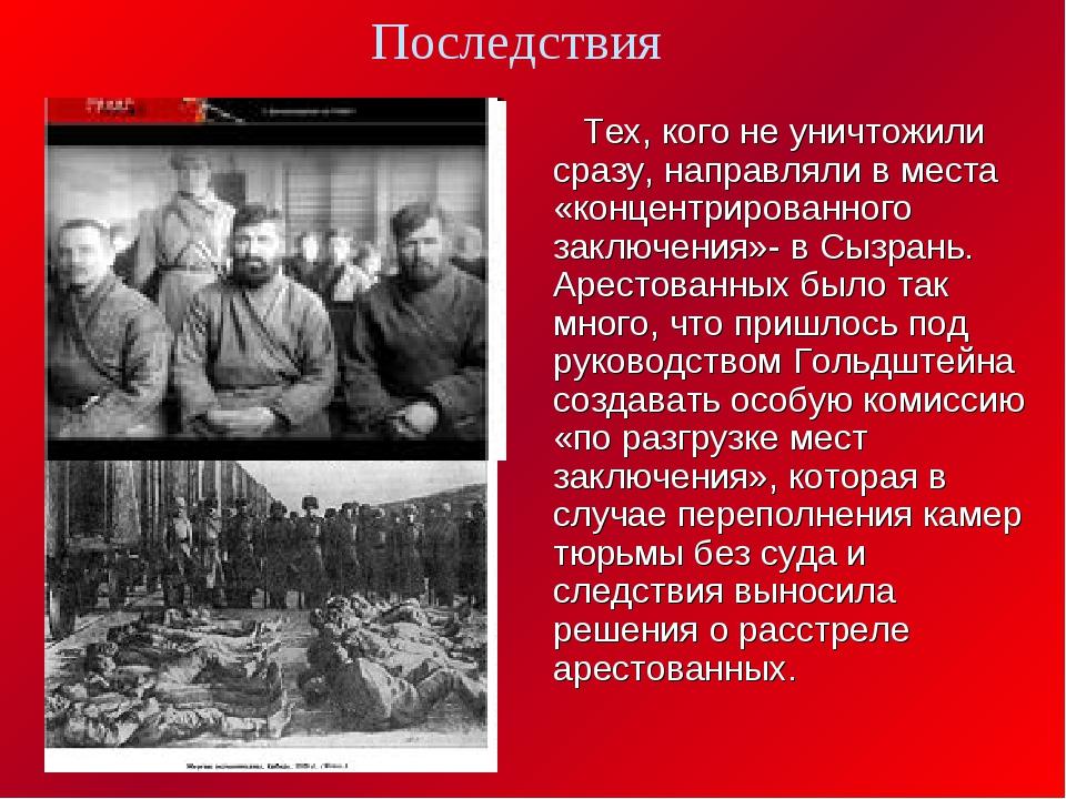 Тех, кого не уничтожили сразу, направляли в места «концентрированного заключ...