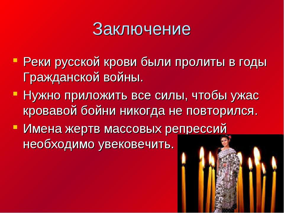 Заключение Реки русской крови были пролиты в годы Гражданской войны. Нужно пр...