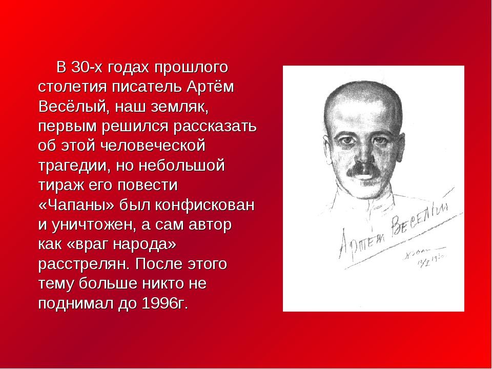 В 30-х годах прошлого столетия писатель Артём Весёлый, наш земляк, первым ре...