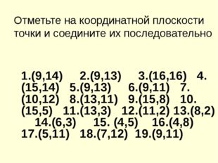 1.(9,14) 2.(9,13) 3.(16,16) 4.(15,14) 5.(9,13) 6.(9,11) 7.(10,12) 8.(13,11) 9