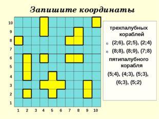 10 9 8 7 6 5 4 3 2 1 1 2 3 4 5 6 7 8 9 10 трехпалубных кораблей (2;6), (2;5)