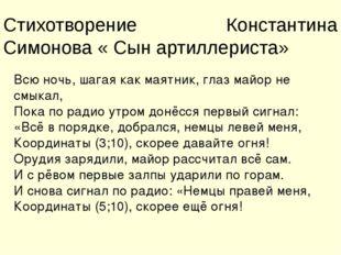 Стихотворение Константина Симонова « Сын артиллериста» Всю ночь, шагая как ма