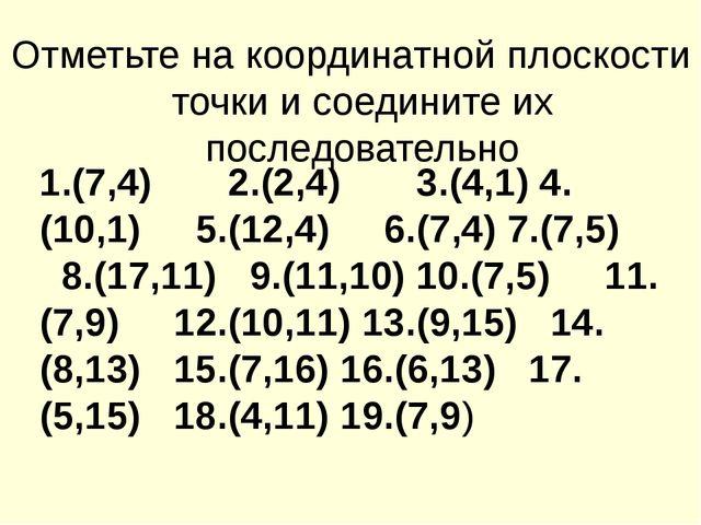 1.(7,4) 2.(2,4) 3.(4,1) 4.(10,1) 5.(12,4) 6.(7,4) 7.(7,5) 8.(17,11) 9.(11,10)...