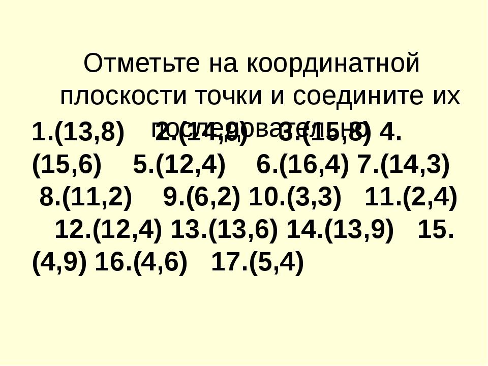 1.(13,8) 2.(14,9) 3.(15,8) 4.(15,6) 5.(12,4) 6.(16,4) 7.(14,3) 8.(11,2) 9.(6,...