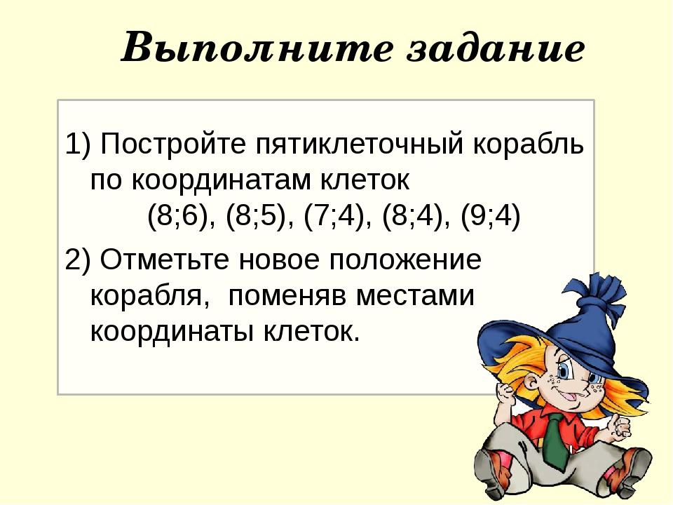 1) Постройте пятиклеточный корабль по координатам клеток (8;6), (8;5), (7;4)...