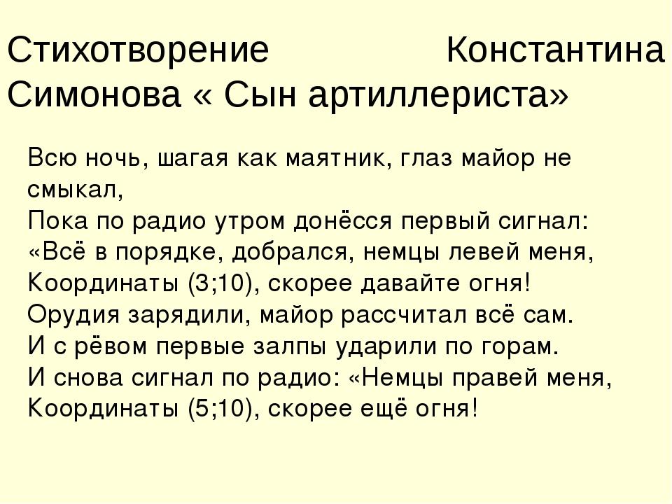 Стихотворение Константина Симонова « Сын артиллериста» Всю ночь, шагая как ма...