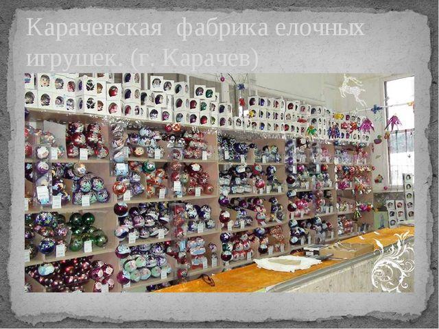 Карачевская фабрика елочных игрушек. (г. Карачев)