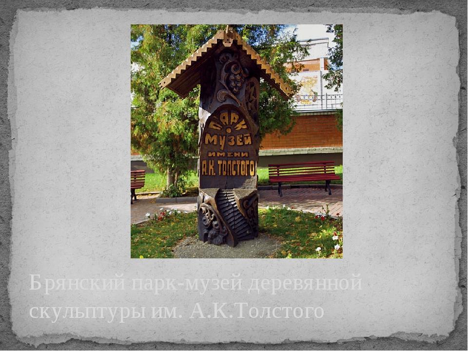 Брянский парк-музей деревянной скульптуры им. А.К.Толстого