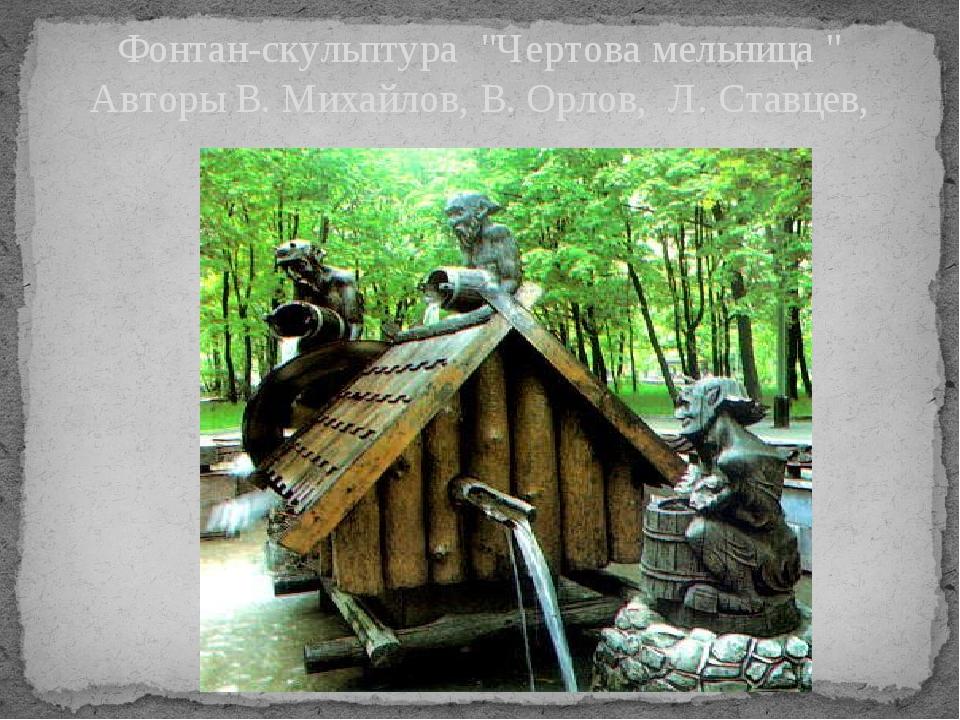 """Фонтан-скульптура """"Чертова мельница """" Авторы В. Михайлов, В. Орлов, Л. Ставце..."""