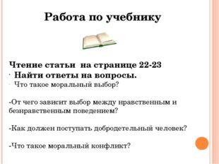 Работа по учебнику Чтение статьи на странице 22-23 Найти ответы на вопросы. Ч
