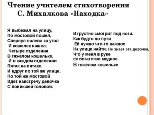 Чтение учителем стихотворения С. Михалкова «Находка» Я выбежал на улицу, По м