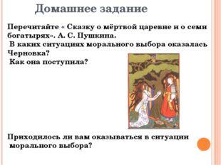 Домашнее задание Перечитайте « Сказку о мёртвой царевне и о семи богатырях».
