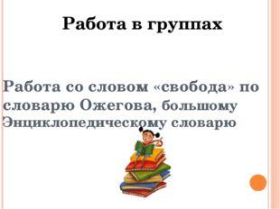 Работа со словом «свобода» по словарю Ожегова, большому Энциклопедическому с