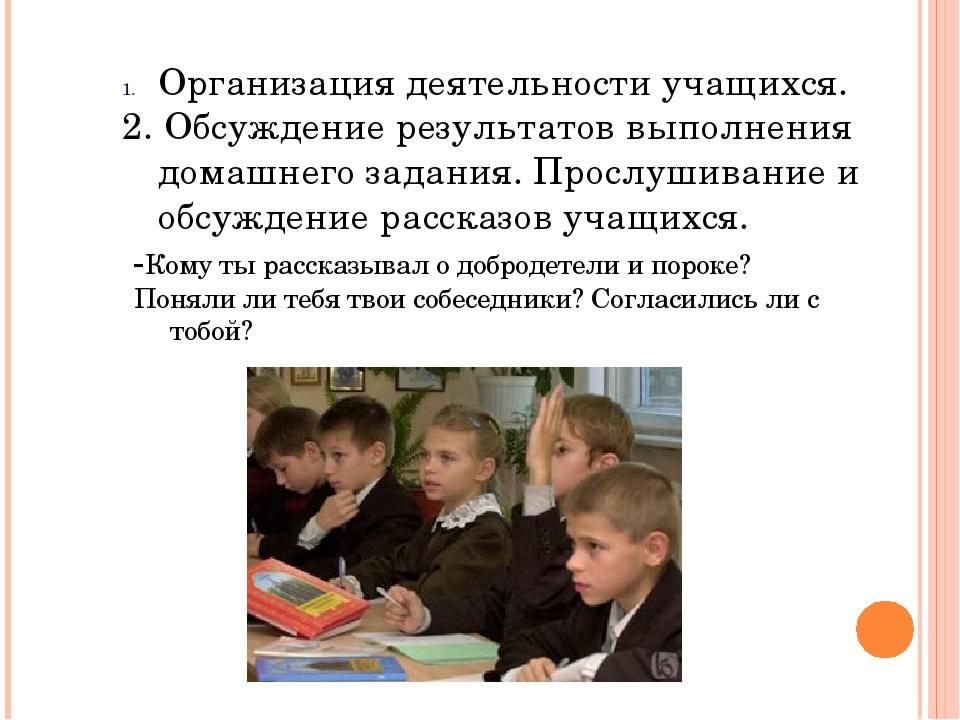 Организация деятельности учащихся. 2. Обсуждение результатов выполнения домаш...