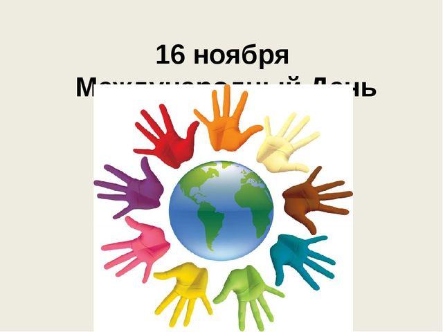 16 ноября Международный День толерантности
