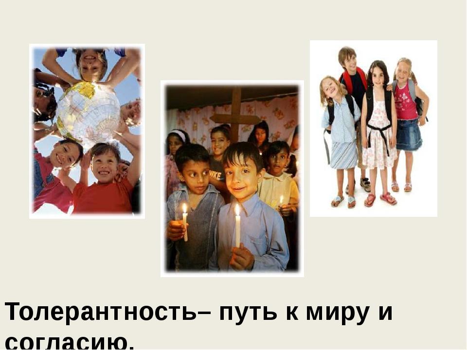 Толерантность– путь к миру и согласию.