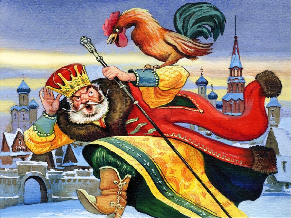 Открыток днем, картинки герои сказок пушкина
