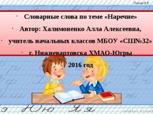 Словарные слова по теме «Наречие» Автор: Халимоненко Алла Алексеевна, учитель