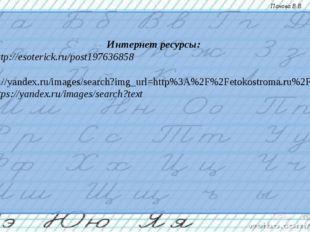 Интернет ресурсы: 1 - http://esoterick.ru/post197636858 2 - https://yandex.ru