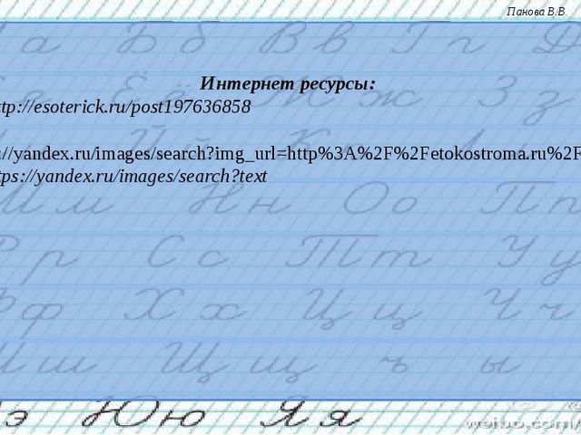 Интернет ресурсы: 1 - http://esoterick.ru/post197636858 2 - https://yandex.ru...