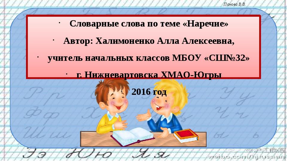 Словарные слова по теме «Наречие» Автор: Халимоненко Алла Алексеевна, учитель...
