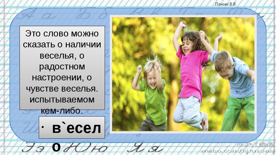 Это слово можно сказать о наличии веселья, о радостном настроении, о чувстве...