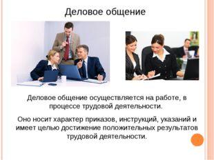 Деловое общение Деловое общение осуществляется на работе, в процессе трудовой