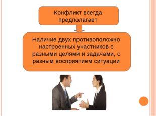 Конфликт всегда предполагает Наличие двух противоположно настроенных участник