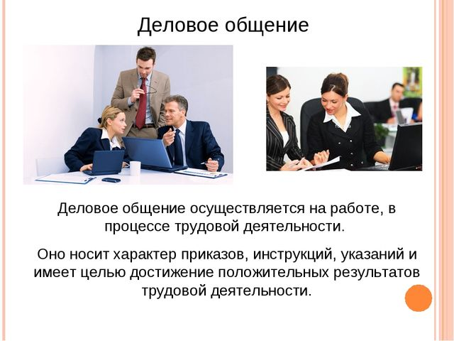 Деловое общение Деловое общение осуществляется на работе, в процессе трудовой...
