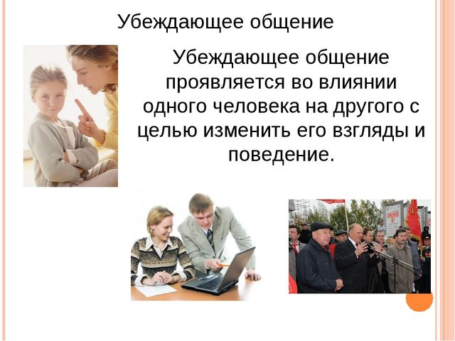 Убеждающее общение Убеждающее общение проявляется во влиянии одного человека...