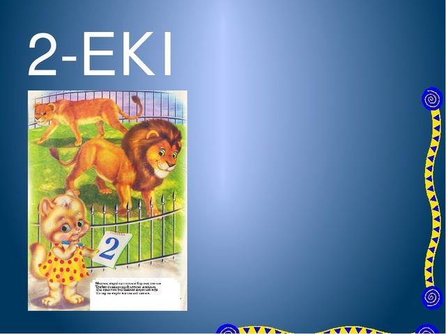 2-ЕКІ